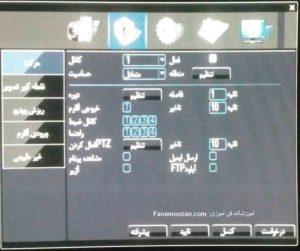 تنظیم تشخیص حرکت DVR