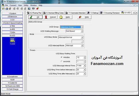 تنظیمات UCD سانترال با کامپیوتر