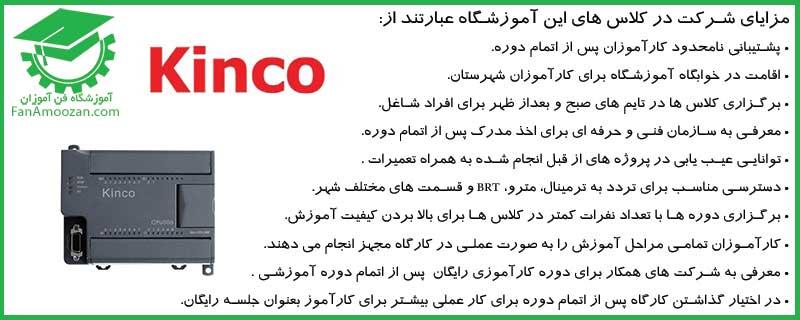 آموزش PLC Kinco