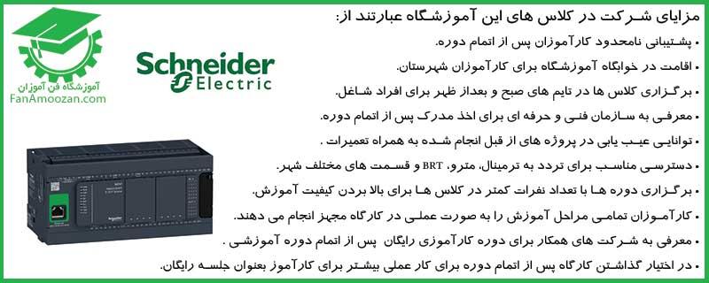 آموزش PLC Schneider